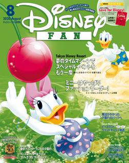 ディズニーファン 2020年 8月号-電子書籍