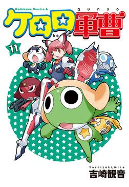ケロロ軍曹(11)-電子書籍