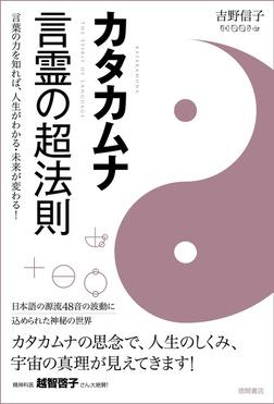 カタカムナ 言霊の超法則 言葉の力を知れば、人生がわかる・未来が変わる!-電子書籍