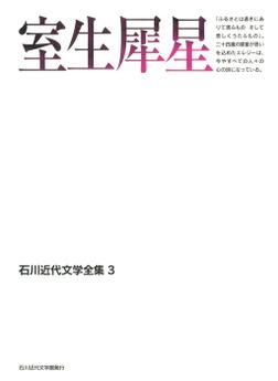 室生犀星-電子書籍