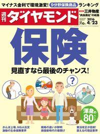 週刊ダイヤモンド 16年4月23日号