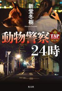 動物警察24時