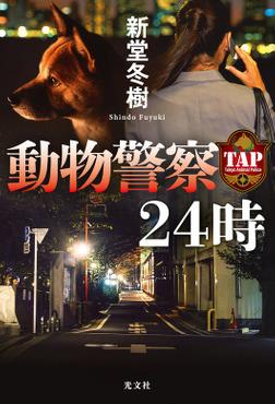 動物警察24時-電子書籍
