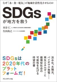 SDGsが地方を救う――なぜ「水・食・電気」が地域を活性化させるのか