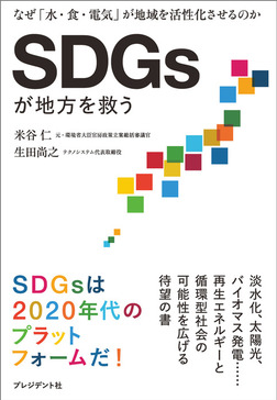 SDGsが地方を救う――なぜ「水・食・電気」が地域を活性化させるのか-電子書籍