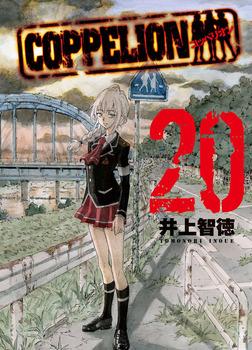 COPPELION 20-電子書籍