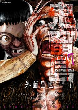 鬼畜島(7)-電子書籍