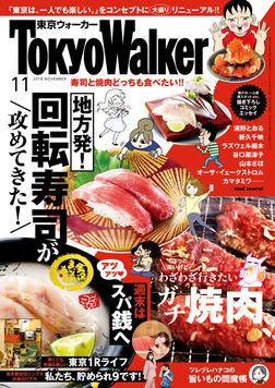 月刊 東京ウォーカー 2018年11月号-電子書籍