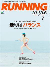 Running Style(ランニング・スタイル) 2015年7月号 Vol.76