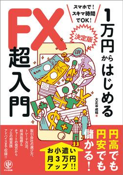 <決定版>1万円からはじめるFX超入門-電子書籍