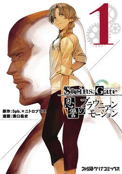 STEINS;GATE 恩讐のブラウニアンモーション(1)-電子書籍