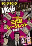 WebBULL / 2020年11月号