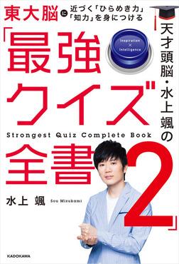 天才頭脳・水上颯の「最強クイズ全書2」-電子書籍