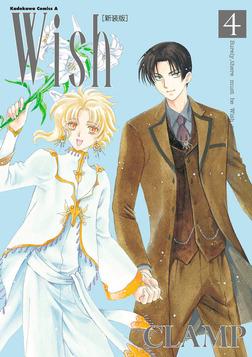 Wish(4)[新装版]-電子書籍