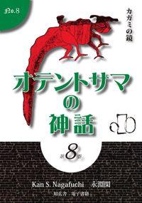 オテントサマの神話 第8巻「カガミの鏡」