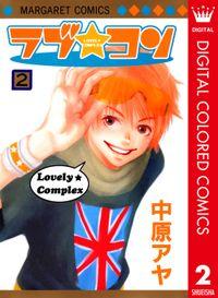 ラブ★コン カラー版 2