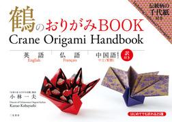 鶴のおりがみBOOK 英語・仏語・中国語訳付き-電子書籍
