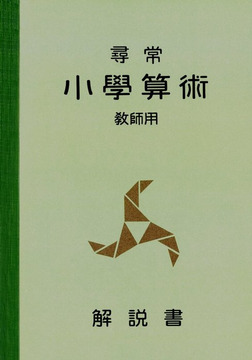 尋常小学算術 緑表紙 教師用-電子書籍