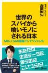 世界のスパイから喰いモノにされる日本 MI6、CIAの厳秘インテリジェンス