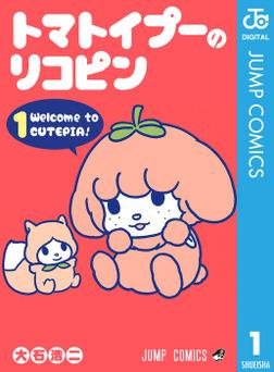 トマトイプーのリコピン 1-電子書籍