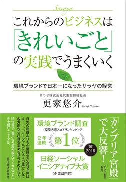 これからのビジネスは「きれいごと」の実践でうまくいく ―環境ブランドで日本一になったサラヤの経営-電子書籍