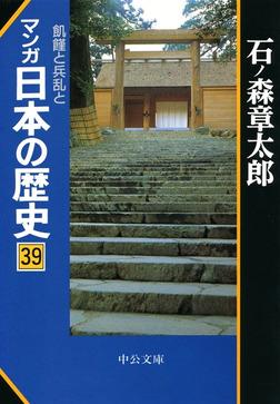 マンガ日本の歴史39 飢饉と兵乱と-電子書籍