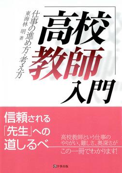 高校教師入門 : 仕事の進め方・考え方-電子書籍