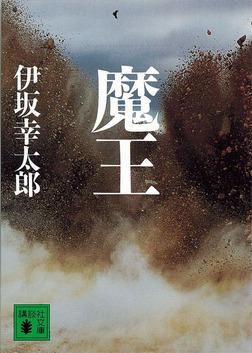 魔王-電子書籍