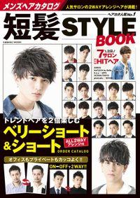 メンズヘアカタログ 短髪STYLE BOOK