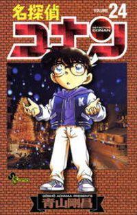 名探偵コナン(24)