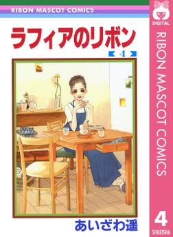 ラフィアのリボン 4-電子書籍