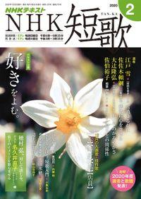 NHK 短歌 2020年2月号