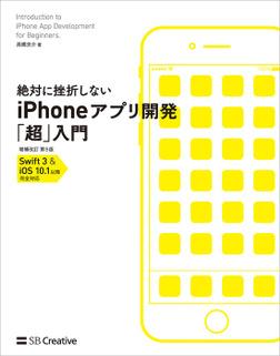 絶対に挫折しない iPhoneアプリ開発「超」入門 増補改訂第5版【Swift 3 & iOS 10.1以降】完全対応-電子書籍