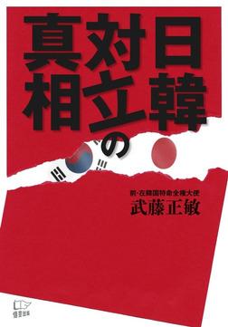 日韓対立の真相-電子書籍