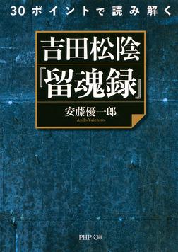 30ポイントで読み解く 吉田松陰『留魂録』-電子書籍