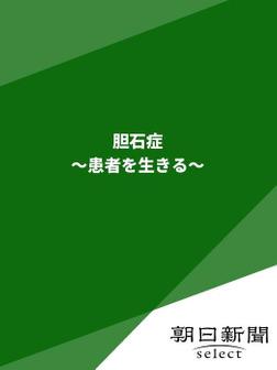 胆石症 ~患者を生きる~-電子書籍