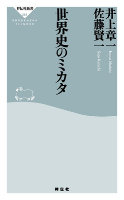 世界史のミカタ-電子書籍