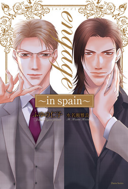 engage ~in spain~-電子書籍