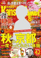 KansaiWalker関西ウォーカー 2017 No.22