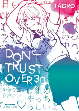 DON'T TRUST OVER 30(1)-電子書籍