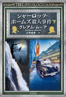 シャーロック・ホームズ殺人事件 下-電子書籍
