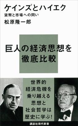 ケインズとハイエク―貨幣と市場への問い-電子書籍
