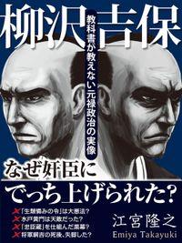 柳沢吉保――塗り替えられた元禄政治
