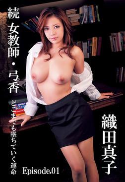 【織田真子】 続 女教師・弓香 どこまでも墜ちていく運命 Episode01-電子書籍