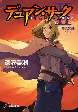 デュアン・サークII(7) 烈火錯乱<上>-電子書籍
