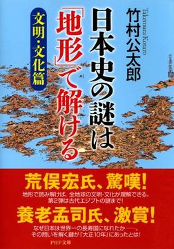 日本史の謎は「地形」で解ける【文明・文化篇】-電子書籍