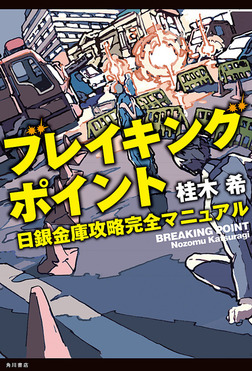 ブレイキングポイント 日銀金庫攻略完全マニュアル-電子書籍