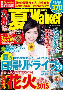 九州夏Walker2015-電子書籍