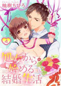 【ショコラブ】処女から始める結婚生活(4)