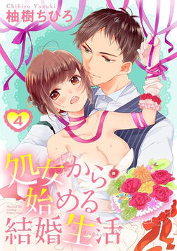 【ショコラブ】処女から始める結婚生活(4)-電子書籍